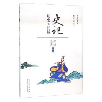 史记(历史的长城漫画彩版全本)/国学经典读本
