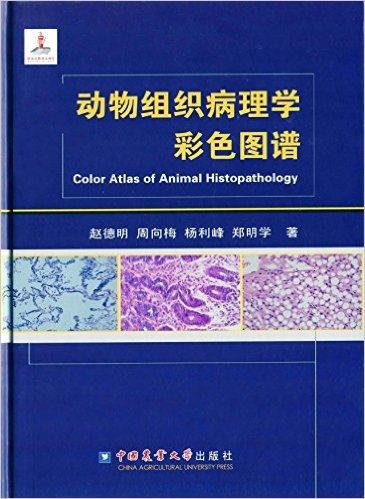 动物组织病理学彩色图谱