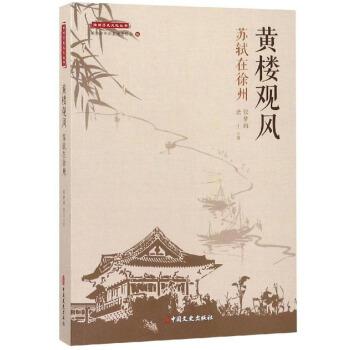 黄楼观风:苏轼在徐州/徐州历史文化丛书