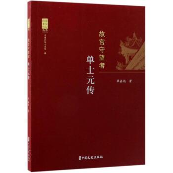 故宫守望者:单士元传(政协委员传记)