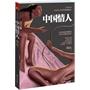 中国情人(18岁以下读者谨慎阅读!看韩东归来!剑指中国人的狂欢与沉沦!)