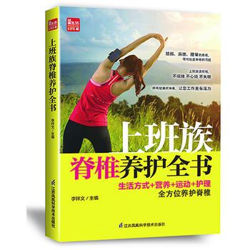 上班族脊椎养护全书(凤凰生活)