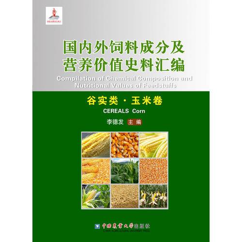 国内外饲料成分及营养价值史料汇编(谷实类.玉米卷)