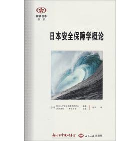 阅读日本书系:日本安全保障学概论