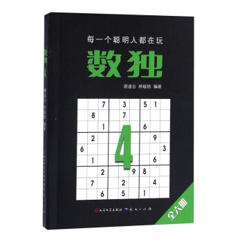 数独(4)