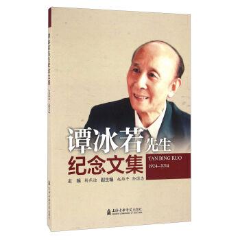 谭冰若先生纪念文集(1924-2014)