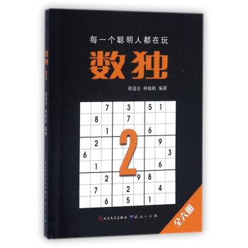 数独(2)