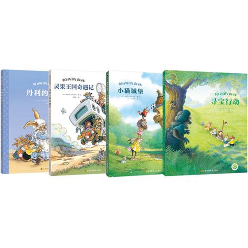 帕西的森林系列(套装共4册)