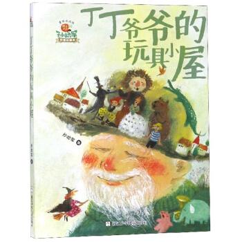 丁丁爷爷的玩具小屋(彩图珍藏本)/怪老头孙幼军童话永流传