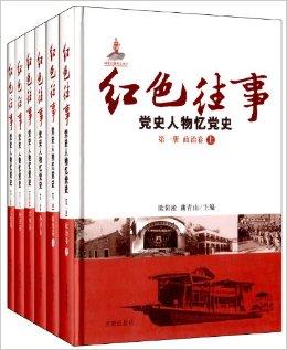 红色往事:党史人物忆党史(简装 6册/套)