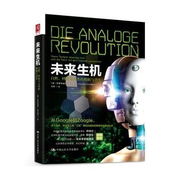 未来生机:自然、科技与人类的模拟与共生