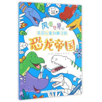 恐龙帝国/风靡世界的英国儿童创意涂鸦