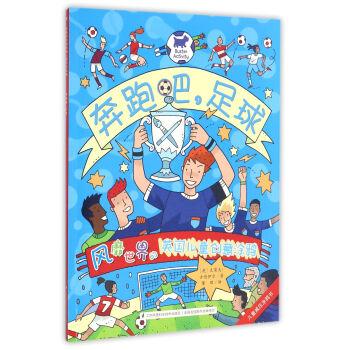 奔跑吧足球/风靡世界的英国儿童创意涂鸦
