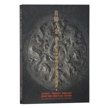 首阳吉金:胡盈莹、范季融藏中国古代青铜器