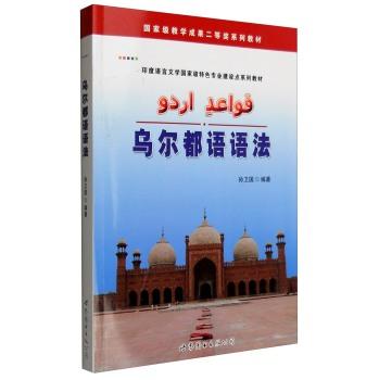 世界图书出版广东有限公司 乌尔都语语法