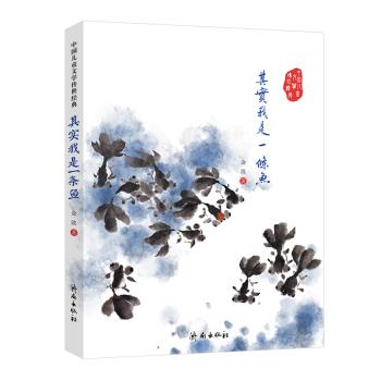 中国儿童文学传世经典:其实我是一条鱼