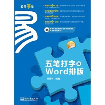 五笔打字与word排版(升级版)(含cd光盘1张)(轻而易举)