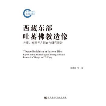 西藏东部吐蕃佛教造像
