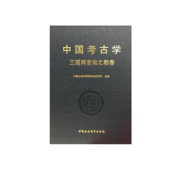 中国考古学·三国两晋南北朝卷