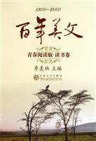 中华百年百篇优秀散文 - 厚德载福 - wdfu123@mig的博客