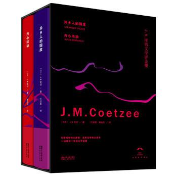J.M.库切文学评论集:《内心活动》《异乡人的国度》(全二册)