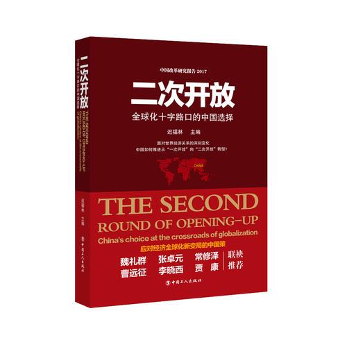 二次开放:全球化十字路口的中国选择