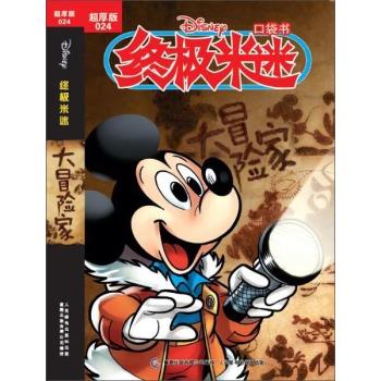 童趣出版有限公司 大冒险家(加厚版)/2015年终极米迷口袋书024