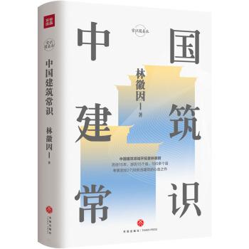 中国建筑常识(才女建筑师林徽因的心血之作。建筑师梁思成《中国建筑史》的灵感来源,精装精校典藏版)