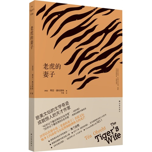 老虎的妻子(如火焰般燃烧的天才小说,文学奇迹畅销37国)