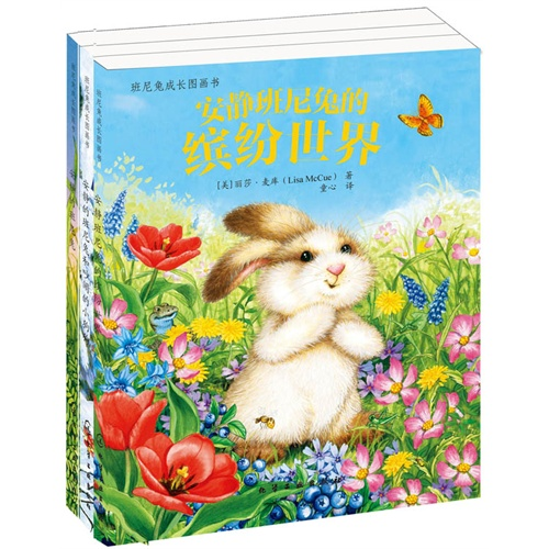 班尼兔成长图画书(套装共3册)