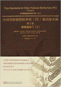 中国国家植物标本馆模式标本集.第2卷