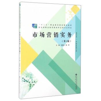 市场营销实务(商贸类市场营销专业第2版十二五职业教育国家规划教材)