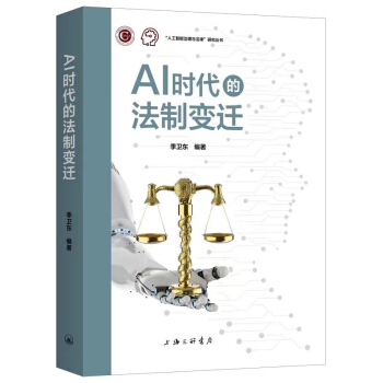 AI时代的法制变迁