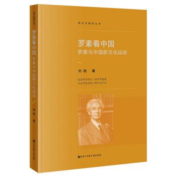 罗素看中国:罗素与中国新文化运动