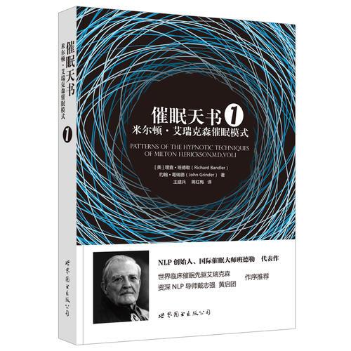 催眠天书1:米尔顿·艾瑞克森催眠模式