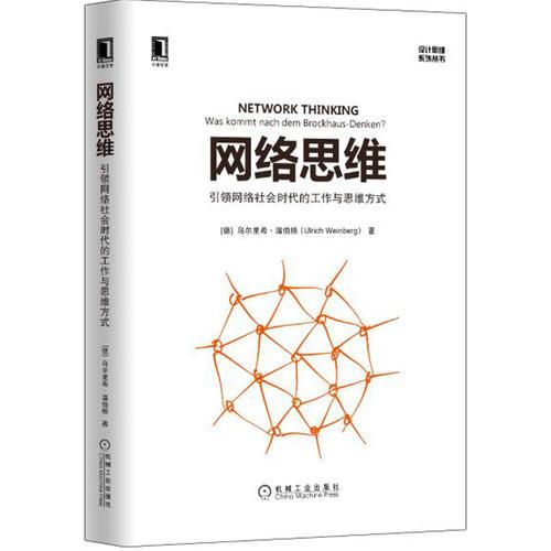 网络思维:引领网络社会时代的工作与思维方式