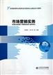 市场营销实务(全国高等职业教育经济管理专业精品系列教材)
