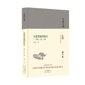 从紫禁城到故宫:营建、艺术、史事(精装)