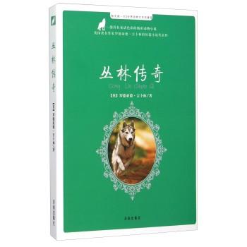 丛林传奇/每天读一点世界动物文学名著