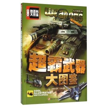 超霸武器大图鉴/酷百科大图鉴
