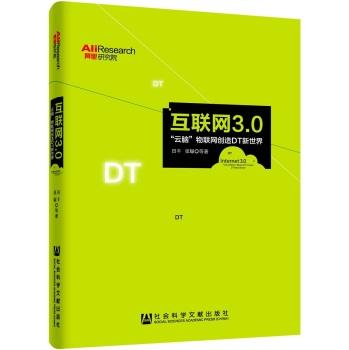 互联网3.0:云脑物联网创造DT新世界