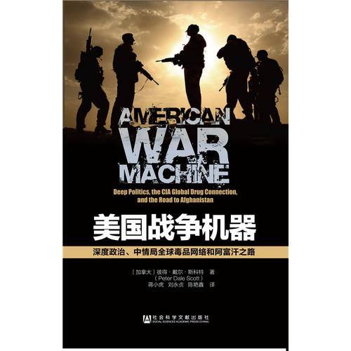 美国战争机器:深度政治、中情局全球毒品网络和阿富汗之路