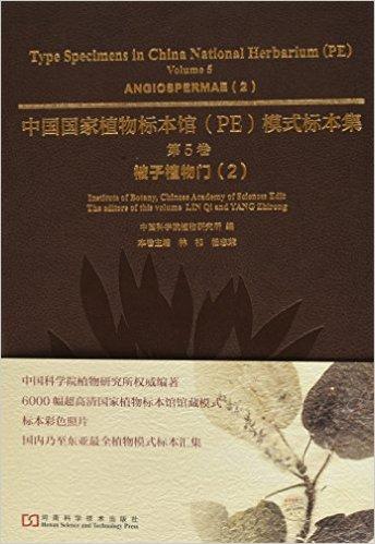 中国国家植物标本馆模式标本集.第5卷(精装)