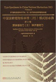 中国国家植物标本馆模式标本集.第3卷