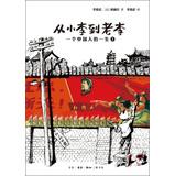 从小李到老李:一个中国人的一生(1)