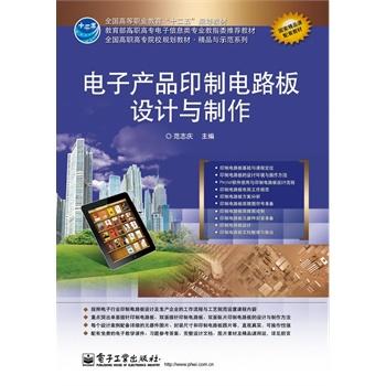 电子产品印制电路板设计与制作图片