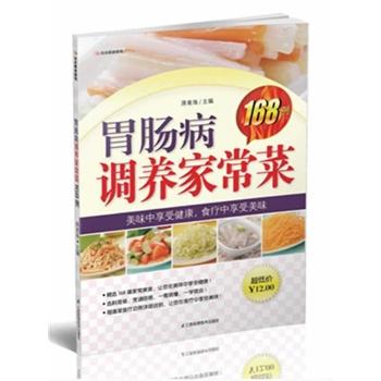 胃肠病调养家常菜168例