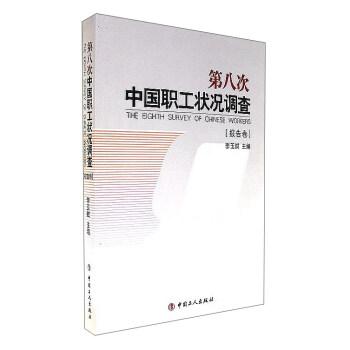 第八次中国职工状况调查(报告卷)