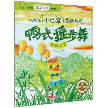 鸭式摇步舞(勇敢改变)/张秋生小巴掌童话系列/中国获奖名家绘本