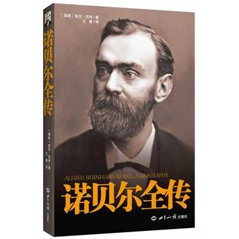 诺贝尔全传--一本了解19世纪欧洲状况的百科全书